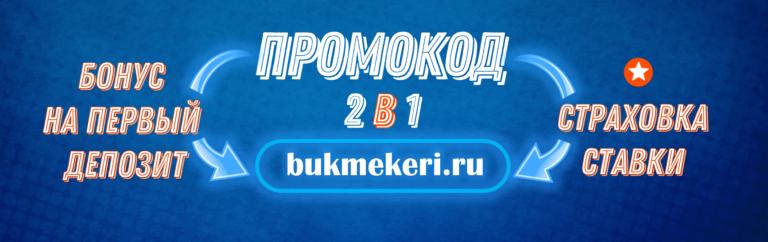 букмекерская мостбет официальный сайт